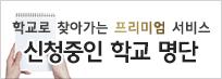 학교로찾아가는 프리미엄 서비스-용인한빛중학교 2018.03.21 (수) ~ 2018.03.27 (화)