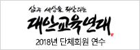 대안학교연대 2018년 단체회원 연수 2018.04.03 (화) ~ 2018.06.30 (토)