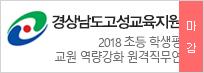 경상남도 고성교육지원청 2018.초등 학생평가 교원 역량강화 원격직무연수 2018.04.16 (월) ~ 2018.04.20 (금)