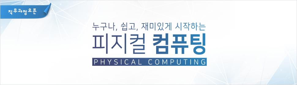 피지컬 컴퓨팅