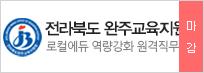 전라북도 완주교육지원청 로컬에듀 역량강화 원격직무연수 2018.08.23 (목) ~ 2018.09.11 (화)