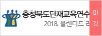 충청북도단재교육연수원 2018 블랜디드 러닝 2기 2018.09.03(월) ~ 2018.09.16(일)