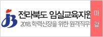 전라북도 임실교육지원청 2018 학력신장을 위한 원격직무연수 2018.09.12 (수) ~ 2018.09.18 (화)