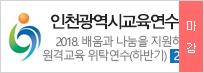 인천광역시교육연수원 2018. 배움과 나눔을 지원하는 원격교육 위탁연수(하반기) 2기  2018.09.10(월) ~ 2018.09.30(일)