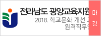 전라남도 광양교육지원청 2018. 학교문화 개선 교원 원격직무연수 2018.09.10 (월) ~ 2018.09.14 (금)