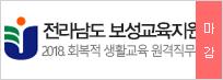 전라남도 보성교육지원청 2018. 회복적 생활교육 원격직무연수 2018.09.12 (수) ~ 2018.09.19 (수)