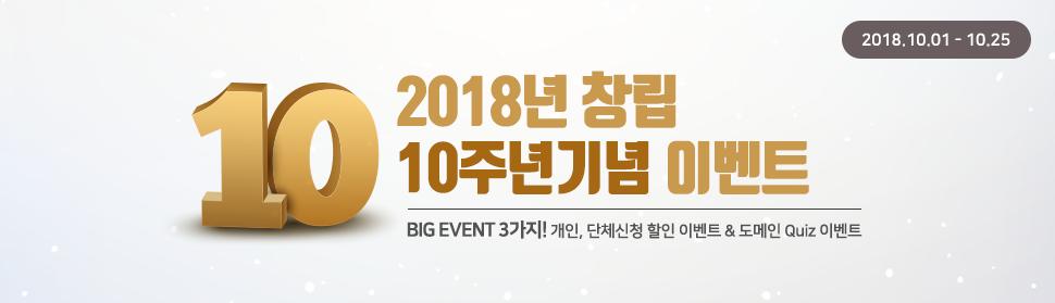 2018 창립 10주년 이벤트