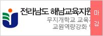 전라남도 해남교육지원청 무지개학교 교육지구 교원역량강화 연수 2018.10.10(수) ~ 2018.10.21(일)