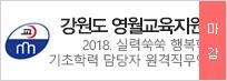 강원도 영월교육지원청 2018 실력쑥쑥 행복학교 기초학력 담당자 원격직무연수  2018.10.22.(월) ~ 2018.12.10.(월)