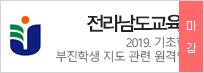 전라남도교육청 2019. 기초학력 부진학생 지도 관련 원격연수  2018.12.03 (월) ~ 2019.01.06 (일)