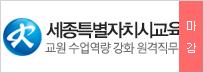 세종특별자치시교육청 교원 수업역량 강화 원격직무연수 2019.01.02 (수) ~ 2019.01.08 (화)