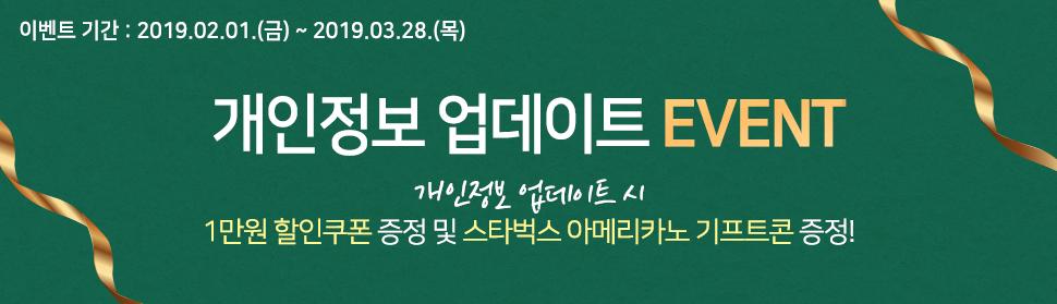 개인정보 업데이트 event