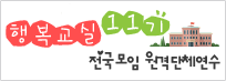 행복교실 11기 2019.02.01(금) 10:00 ~ 2019.02.27(수) 24:00