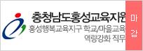 충청남도홍성교육지원청  홍성행복교육지구 학교/마을교육과정 역량강화 직무연수 2019.02.25 (월) ~ 2019.03.17 (일)
