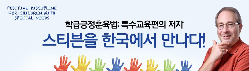 [현장특강] 학급긍정훈육법 특수교육편의 저자 스티븐을 한국에서 만나다!