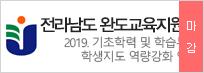 전라남도 완도교육지원청 2019. 기초학력 및 학습부진 학생지도 역량강화 연수 2019.03.25 (월) ~ 2019.03.31 (일)