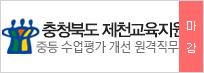 충청북도 제천교육지원청 중등 수업평가 개선 원격직무연수 2019.03.25 (월) ~ 2019.04.10 (수)