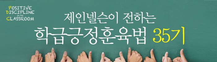 [현장연수] 제인넬슨이 전하는 학급긍정훈육법 35기
