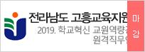 전라남도 고흥교육지원청 2019. 학교혁신 교원역량강화 원격직무연수 2019.03.27 (수) ~ 2019.04.08 (월)