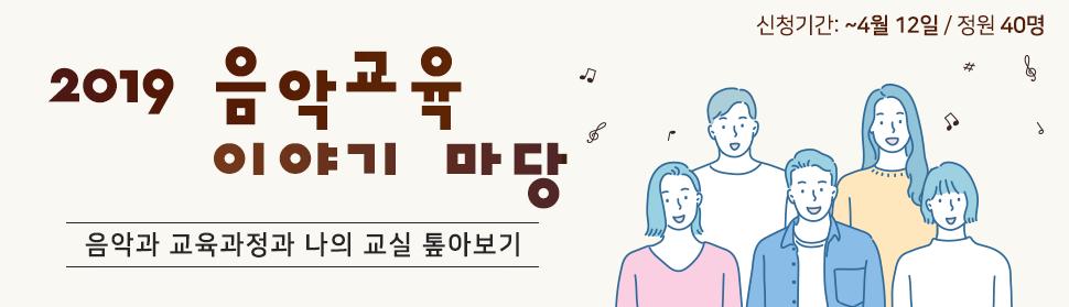 2019 음악교육 이야기 한마당