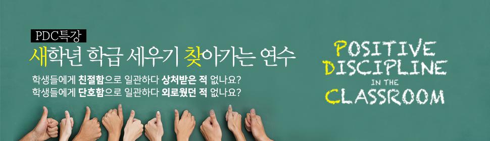 2019년 2019년 PD-korea와 함께하는 새학년 연수