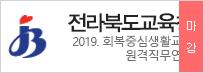 전라북도교육청 2019. 회복중심생활교육 원격직무연수 2019.04.17 (수) ~ 2019.04.28 (일)
