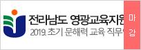 전라남도 영광교육지원청 2019. 초기 문해력 교육 직무연수   2019.04.25.(목) ~ 2019.05.15.(수)