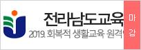 전라남도교육청 2019. 회복적 생활교육 원격연수 2019.05.07.(화) ~ 2019.05.21.(화)