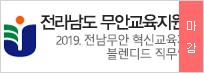 전라남도 무안교육지원청 2019. 전남무안 혁신교육지구 블렌디드 직무연수 2019.05.08.(수) ~ 2019.05.29.(수)
