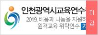 인천광역시교육연수원 2019. 배움과 나눔을 지원하는 원격교육 위탁연수 2기 2019.05.13.(월) ~ 2019.05.31.(금)