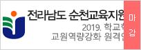 전라남도 순천교육지원청 2019. 학교혁신 교원역량강화 원격연수  2019.05.13.(월) ~ 2019.05.27.(월)
