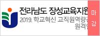 전라남도 장성교육지원청 2019. 학교혁신 교직원역량강화 원격연수  2019.05.20.(월) ~ 2019.06.30.(일)