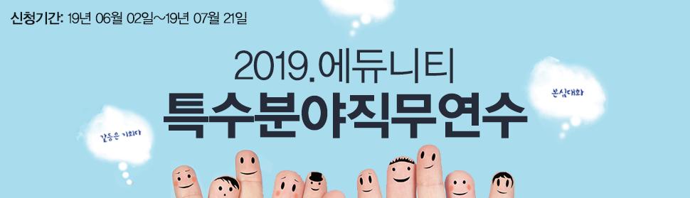 [현장직무연수] 2019. 상반기 특수분야직무연수 2개 과정 신청