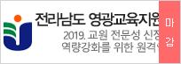 전라남도 영광교육지원청 2019. 교원 전문성 신장 및 역량강화를 위한 원격연수  2019.07.01.(월) ~ 2019.07.31.(수)