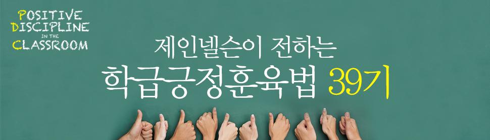[현장연수] 학급긍정훈육법 39기