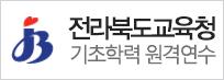 전라북도교육청 2019년 기초학력 향상 지원 원격연수   2019.07.04(목) ~ 2019.07.31.(수)