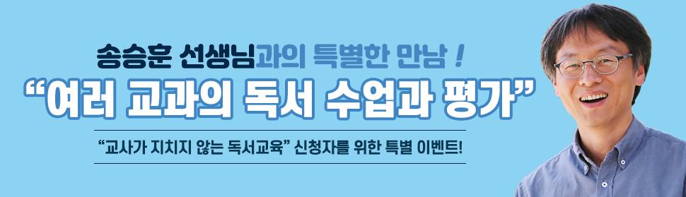 [이벤트] 송승훈 선생님과의 특별한 만남