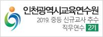 인천광역시교육연수원 2019. 중등 신규교사 추수 직무연수 2기   2019.07.29(월) ~ 2019.08.28.(수)