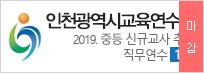 인천광역시교육연수원 2019. 중등 신규교사 추수 직무연수 1기   2019.07.29(월) ~ 2019.08.28.(수)