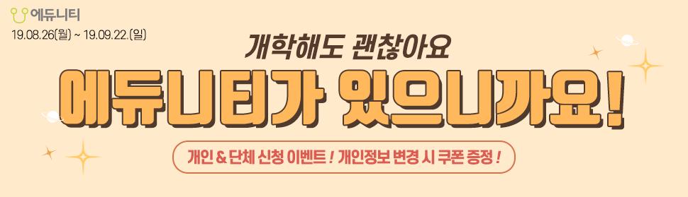 [이벤트] 2019년 2학기 이벤트