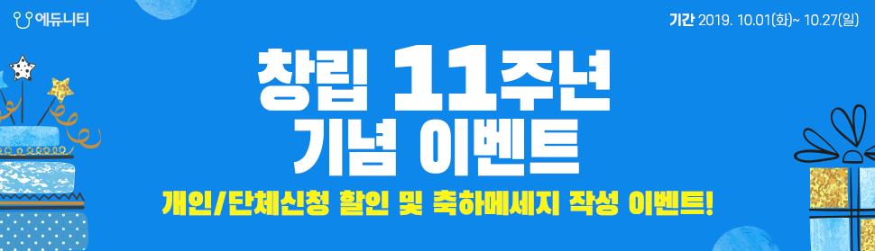 2019 창립 11주년 기념 이벤트