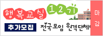 행복교실 12기 2020.01.13(월)  ~ 2020.01.28(화)