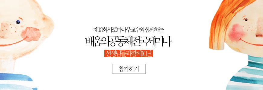 제10회전국세미나모집안내