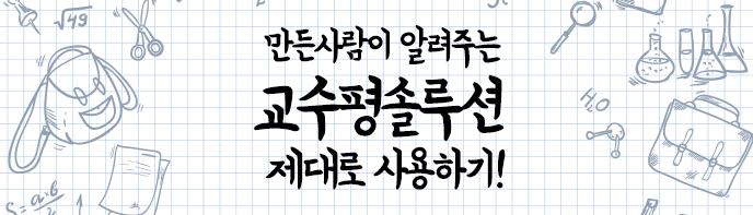 [현장참여] 교수평카드 제대로 사용하기!
