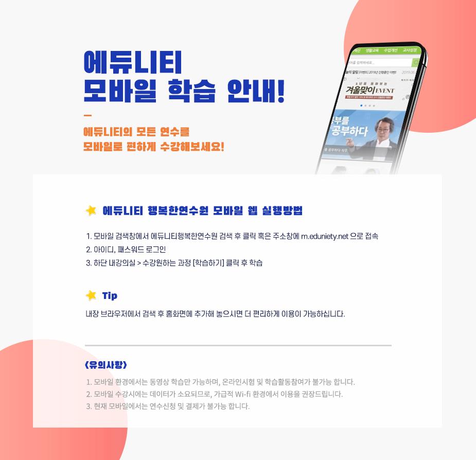 에듀니티 모바일 앱 다운로드 및 설치